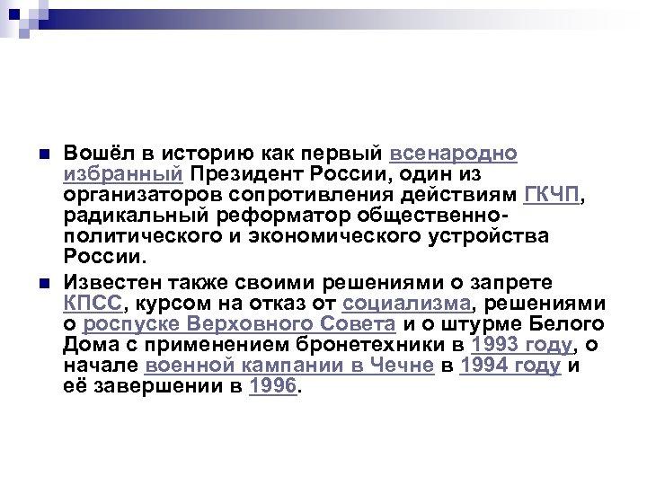 n n Вошёл в историю как первый всенародно избранный Президент России, один из организаторов