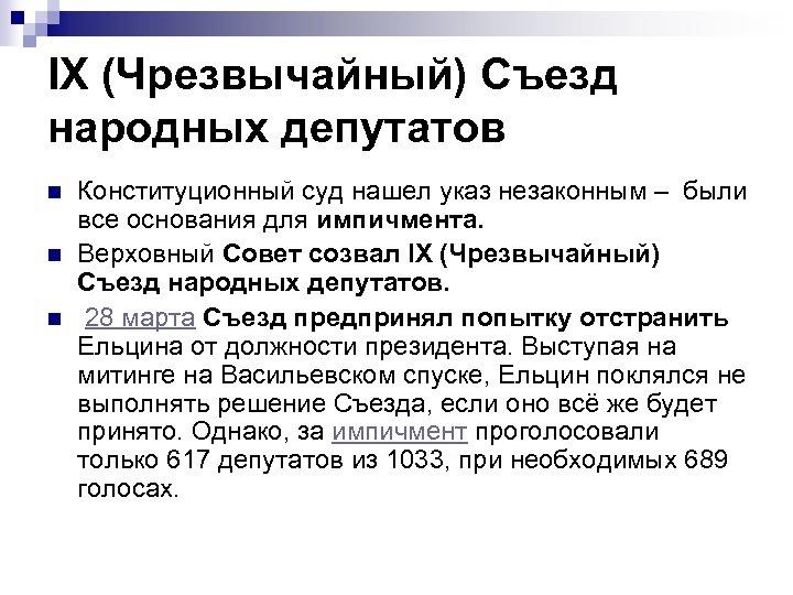 IX (Чрезвычайный) Съезд народных депутатов n n n Конституционный суд нашел указ незаконным –