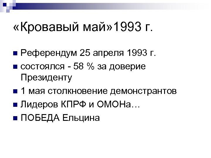 «Кровавый май» 1993 г. Референдум 25 апреля 1993 г. n состоялся - 58