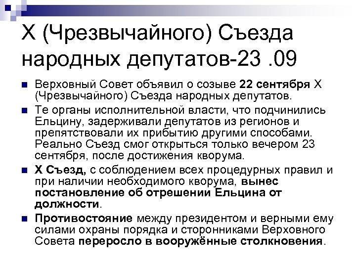 X (Чрезвычайного) Съезда народных депутатов-23. 09 n n Верховный Совет объявил о созыве 22