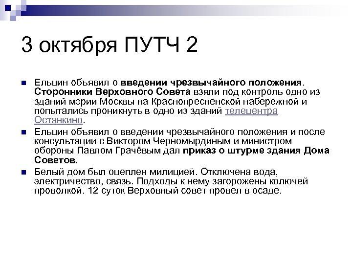 3 октября ПУТЧ 2 n n n Ельцин объявил о введении чрезвычайного положения. Сторонники