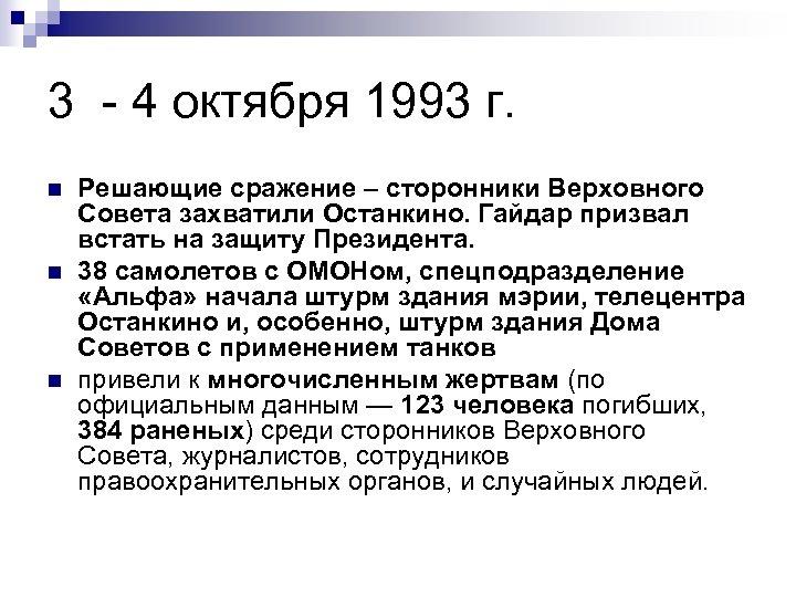 3 - 4 октября 1993 г. n n n Решающие сражение – сторонники Верховного