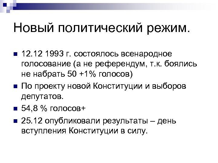 Новый политический режим. n n 12. 12 1993 г. состоялось всенародное голосование (а не