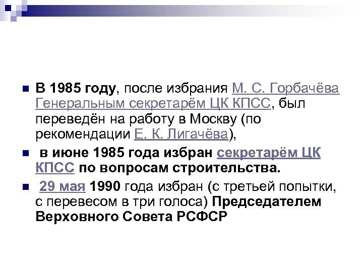 n n n В 1985 году, после избрания М. С. Горбачёва Генеральным секретарём ЦК
