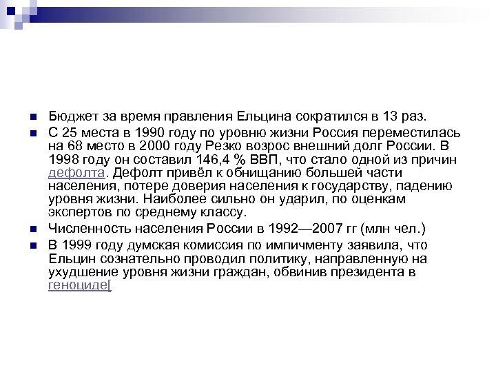 n n Бюджет за время правления Ельцина сократился в 13 раз. С 25 места