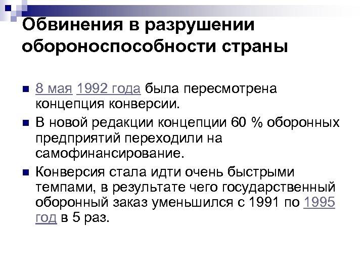 Обвинения в разрушении обороноспособности страны n n n 8 мая 1992 года была пересмотрена