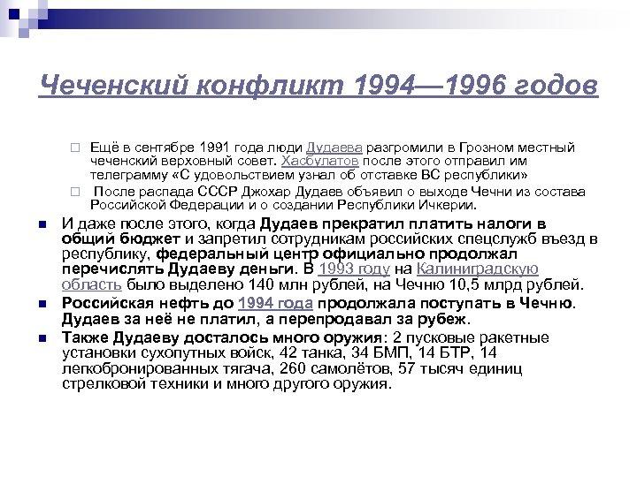 Чеченский конфликт 1994— 1996 годов Ещё в сентябре 1991 года люди Дудаева разгромили в