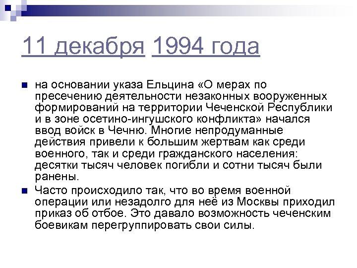 11 декабря 1994 года n n на основании указа Ельцина «О мерах по пресечению