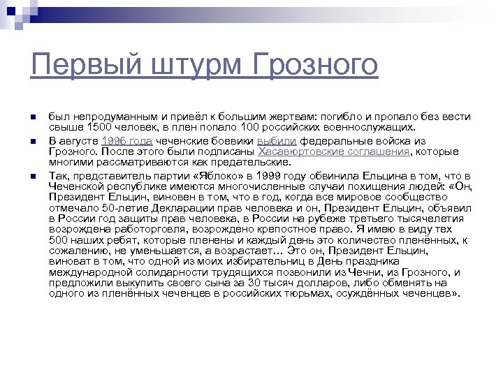 Первый штурм Грозного n n n был непродуманным и привёл к большим жертвам: погибло