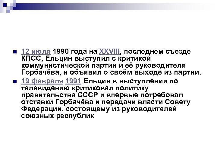 n n 12 июля 1990 года на XXVIII, последнем съезде КПСС, Ельцин выступил с