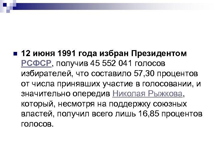 n 12 июня 1991 года избран Президентом РСФСР, получив 45 552 041 голосов избирателей,