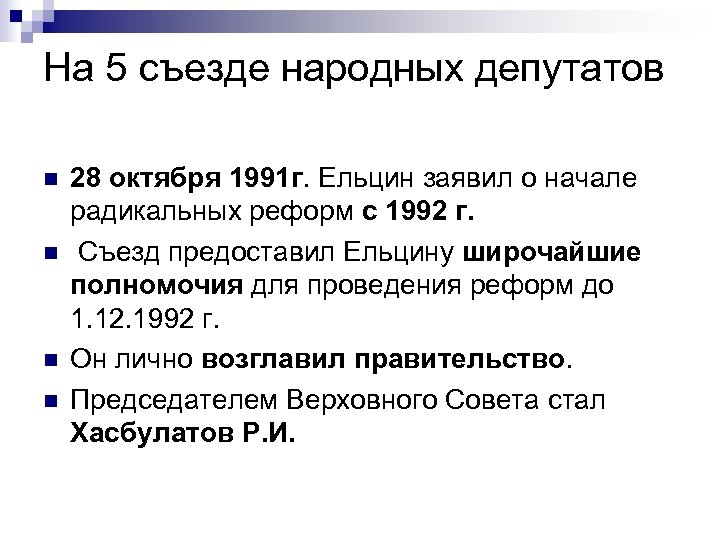 На 5 съезде народных депутатов n n 28 октября 1991 г. Ельцин заявил о