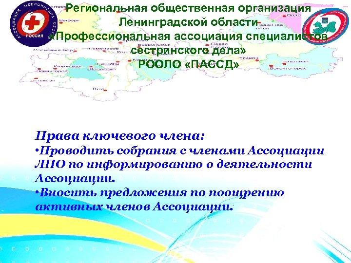 Региональная общественная организация Ленинградской области «Профессиональная ассоциация специалистов сестринского дела» РООЛО «ПАССД» Права ключевого