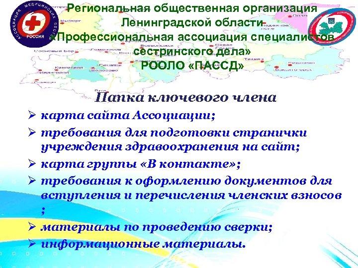 Региональная общественная организация Ленинградской области «Профессиональная ассоциация специалистов сестринского дела» РООЛО «ПАССД» Папка ключевого