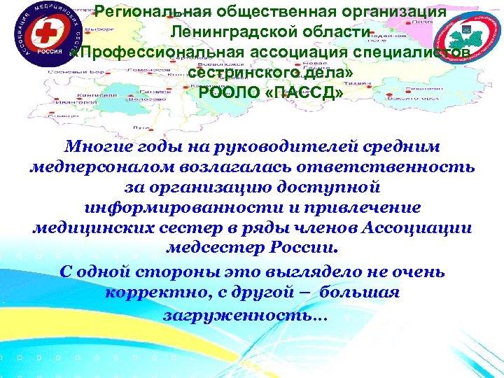 Региональная общественная организация Ленинградской области «Профессиональная ассоциация специалистов сестринского дела» РООЛО «ПАССД» Многие годы
