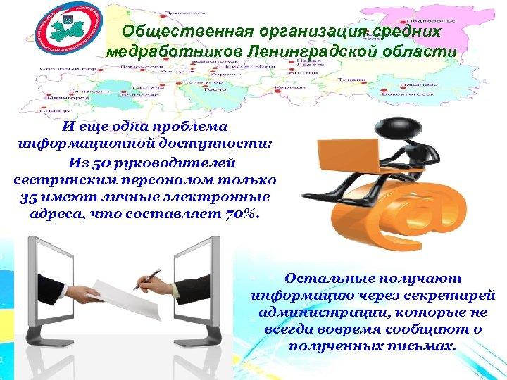 Общественная организация средних медработников Ленинградской области И еще одна проблема информационной доступности: Из 50