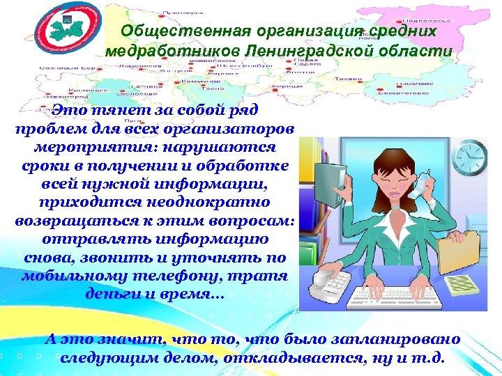 Общественная организация средних медработников Ленинградской области Это тянет за собой ряд проблем для всех