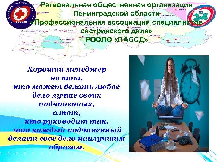 Региональная общественная организация Ленинградской области «Профессиональная ассоциация специалистов сестринского дела» РООЛО «ПАССД» Хороший менеджер