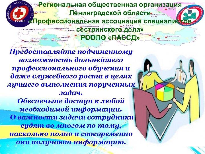 Региональная общественная организация Ленинградской области «Профессиональная ассоциация специалистов сестринского дела» РООЛО «ПАССД» Предоставляйте подчиненному
