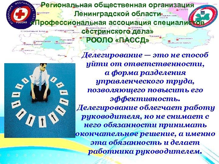 Региональная общественная организация Ленинградской области «Профессиональная ассоциация специалистов сестринского дела» РООЛО «ПАССД» Делегирование —