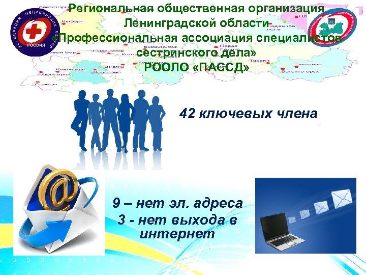 Региональная общественная организация Ленинградской области «Профессиональная ассоциация специалистов сестринского дела» РООЛО «ПАССД» 42 ключевых