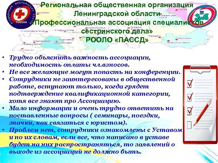 Региональная общественная организация Ленинградской области «Профессиональная ассоциация специалистов сестринского дела» РООЛО «ПАССД» • Трудно