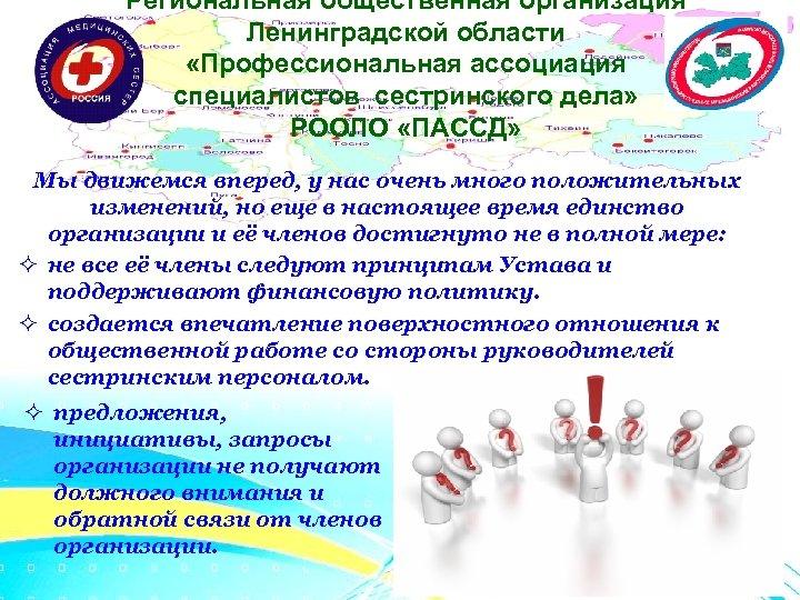 Региональная общественная организация Ленинградской области «Профессиональная ассоциация специалистов сестринского дела» РООЛО «ПАССД» Мы движемся