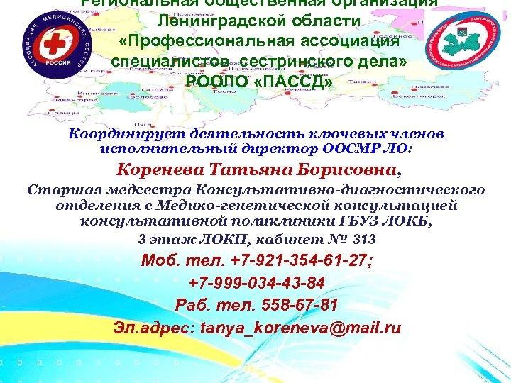 Региональная общественная организация Ленинградской области «Профессиональная ассоциация специалистов сестринского дела» РООЛО «ПАССД» Координирует деятельность