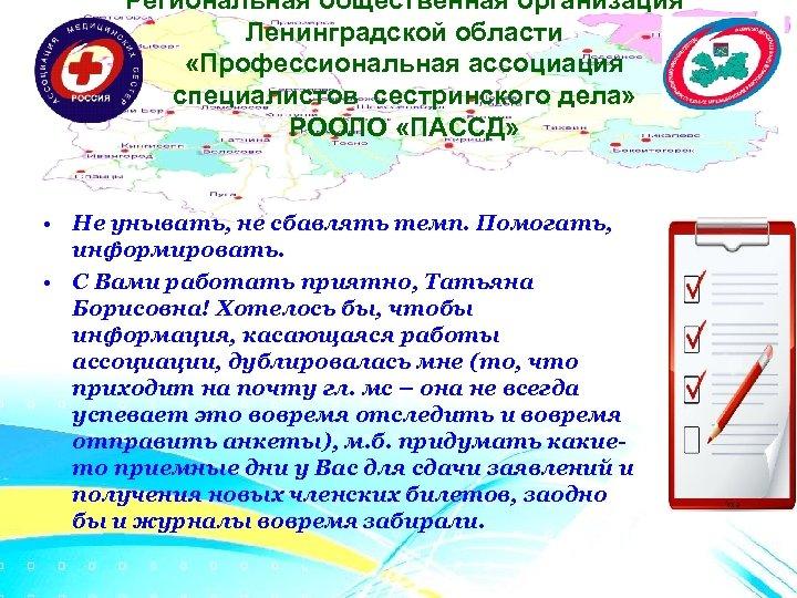 Региональная общественная организация Ленинградской области «Профессиональная ассоциация специалистов сестринского дела» РООЛО «ПАССД» • Не