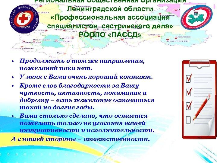 Региональная общественная организация Ленинградской области «Профессиональная ассоциация специалистов сестринского дела» РООЛО «ПАССД» • Продолжать