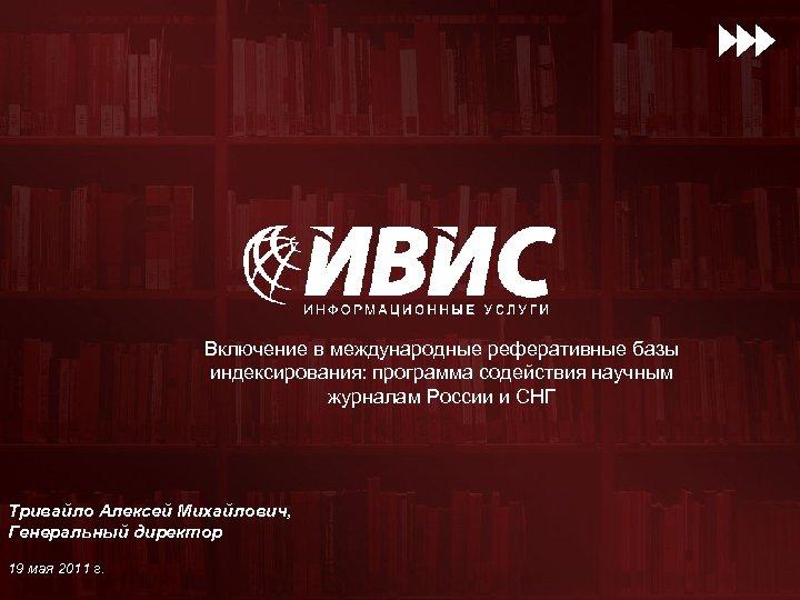 Включение в международные реферативные базы индексирования: программа содействия научным журналам России и СНГ Тривайло