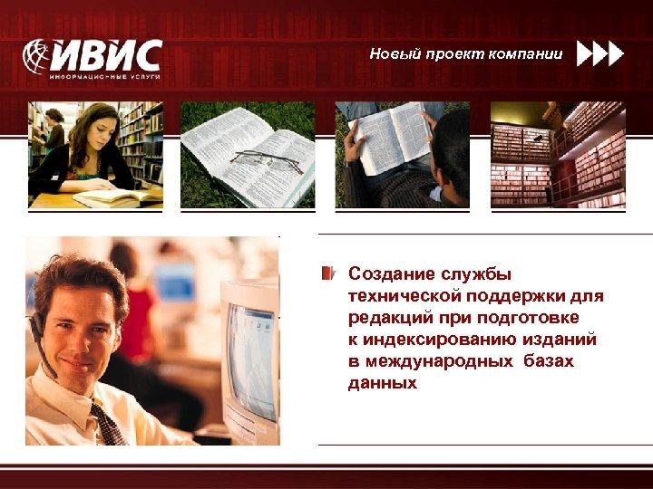 Новый проект компании Создание службы технической поддержки для редакций при подготовке к индексированию изданий