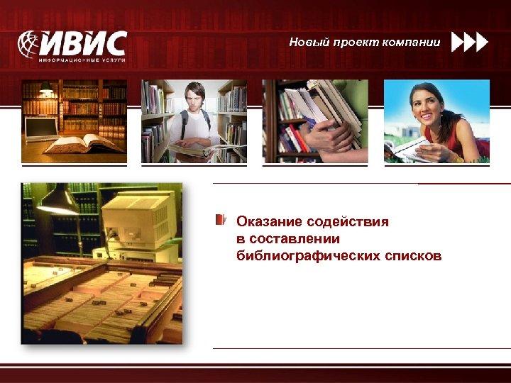 Новый проект компании Оказание содействия в составлении библиографических списков