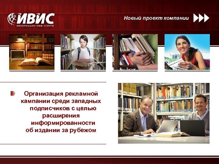 Новый проект компании Организация рекламной кампании среди западных подписчиков с целью расширения информированности об