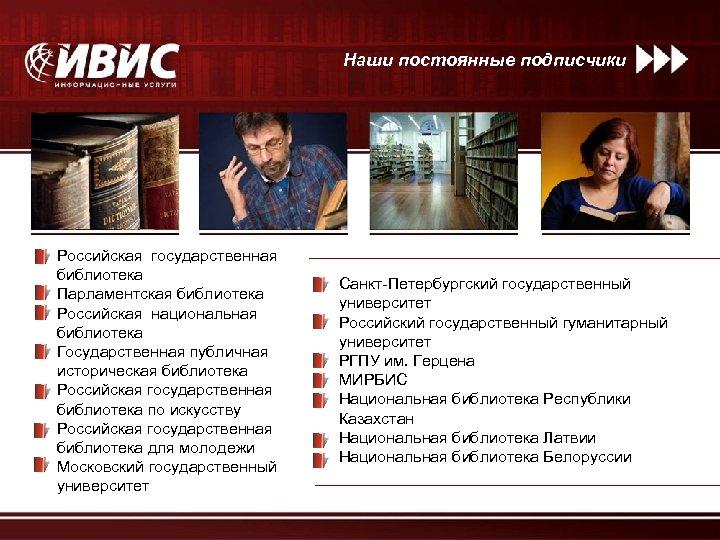 Наши постоянные подписчики Российская государственная библиотека Парламентская библиотека Российская национальная библиотека Государственная публичная историческая