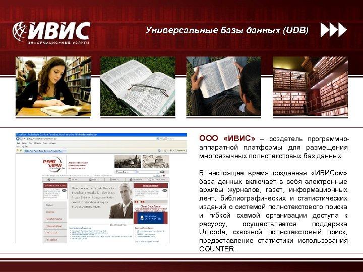 Универсальные базы данных (UDB) ООО «ИВИС» – создатель программноаппаратной платформы для размещения многоязычных полнотекстовых