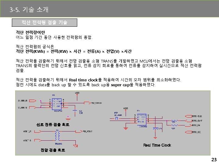 3 -5. 기술 소개 적산 전력량 검출 기술 적산 전력량이란 어느 일정 기간 동안