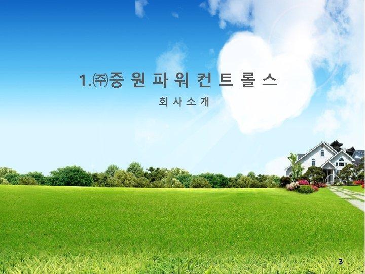 1. ㈜중 원 파 워 컨 트 롤 스 회사소개 3