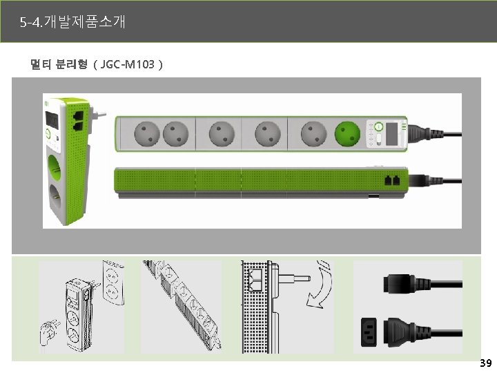 5 -4. 개발제품소개 5 -4. 개발 제품소개 멀티 분리형 ( JGC-M 103 ) 39
