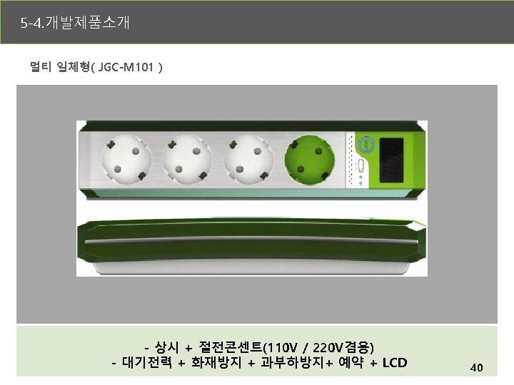 5 -4. 개발제품소개 출시예정) 3 -4. 제품소개 (3월말 모두가 행복한 녹색미래를 위한 선택 그린콘센