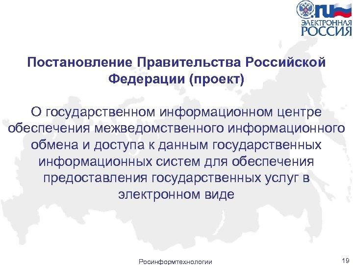 Постановление Правительства Российской Федерации (проект) О государственном информационном центре обеспечения межведомственного информационного обмена и