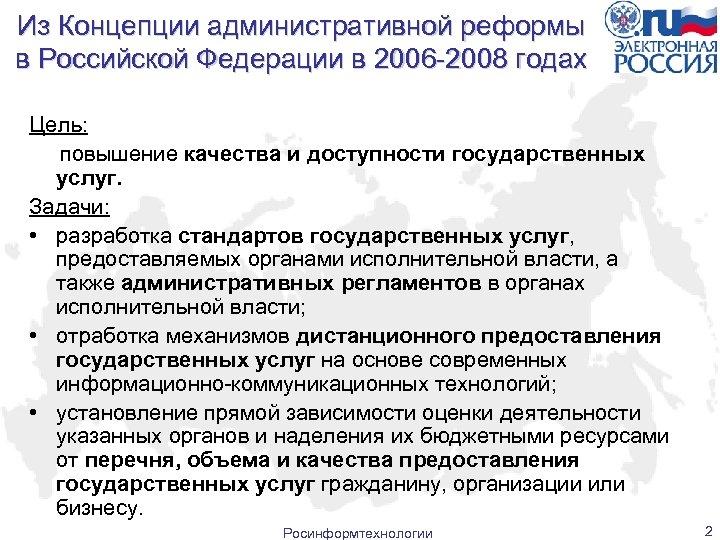 Из Концепции административной реформы в Российской Федерации в 2006 -2008 годах Цель: повышение качества
