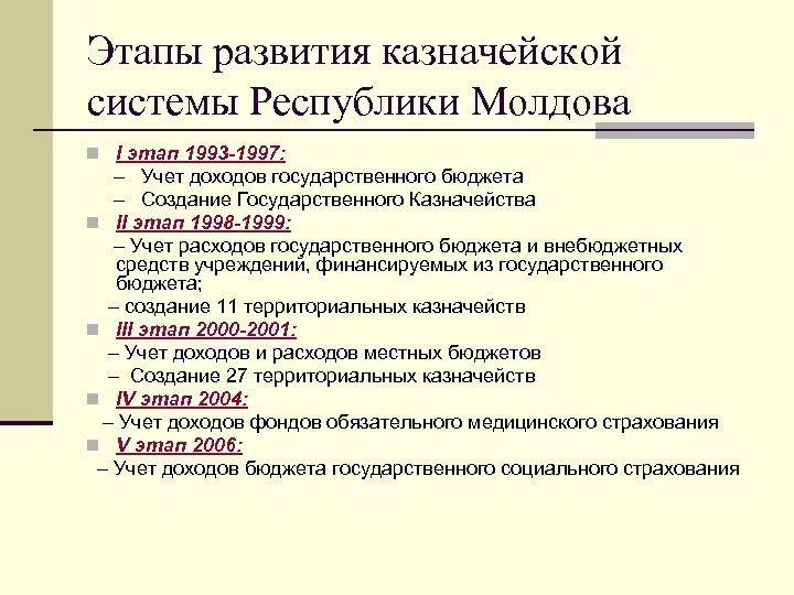 Этапы развития казначейской системы Республики Молдова I этап 1993 -1997: – Учет доходов государственного