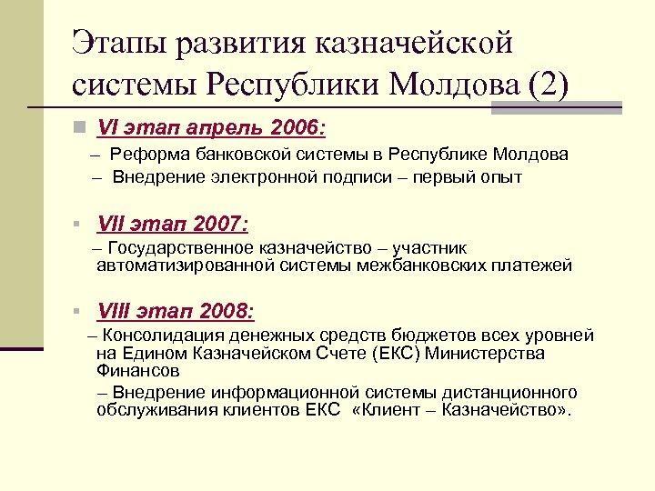 Этапы развития казначейской системы Республики Молдова (2) VI этап апрель 2006: – Реформа банковской