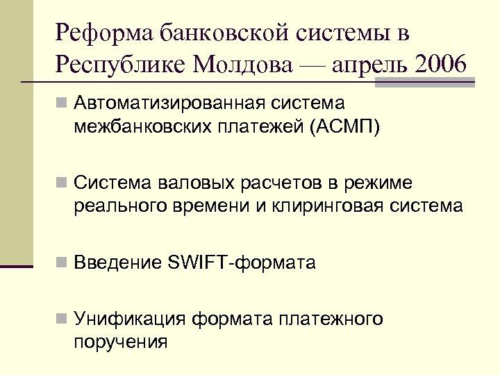 Реформа банковской системы в Республике Молдова — апрель 2006 Автоматизированная система межбанковских платежей (АСМП)