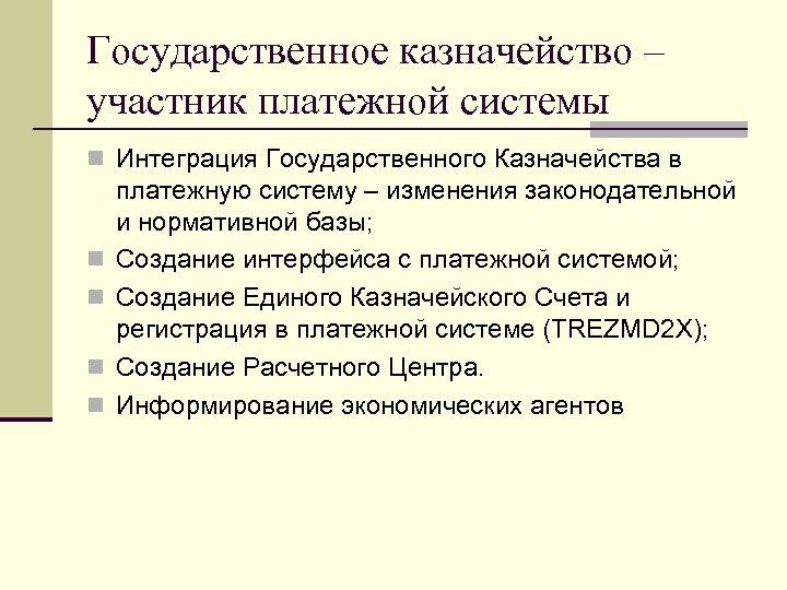 Государственное казначейство – участник платежной системы Интеграция Государственного Казначейства в платежную систему – изменения