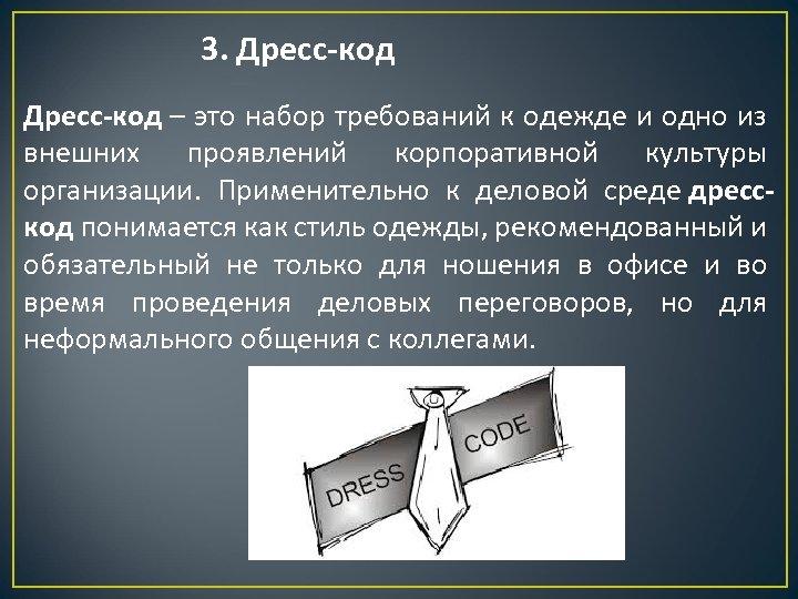 3. Дресс код – это набор требований к одежде и одно из внешних проявлений