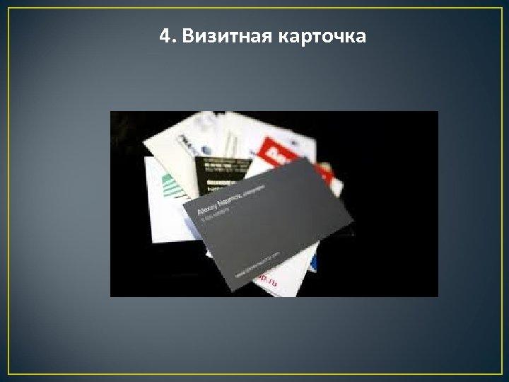 4. Визитная карточка