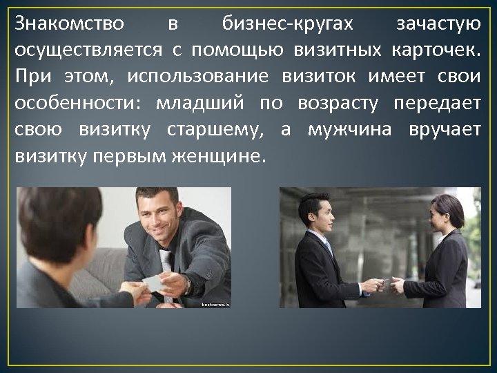 Знакомство в бизнес-кругах зачастую осуществляется с помощью визитных карточек. При этом, использование визиток имеет