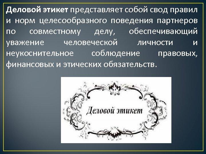 Деловой этикет представляет собой свод правил и норм целесообразного поведения партнеров по совместному делу,